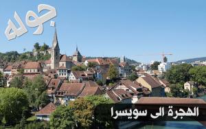 الهجرة الى سويسرا 2020