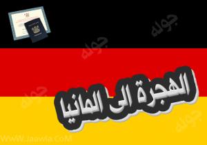 الهجرة الى المانيا 2020