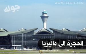 الهجرة الى ماليزيا للمصريين