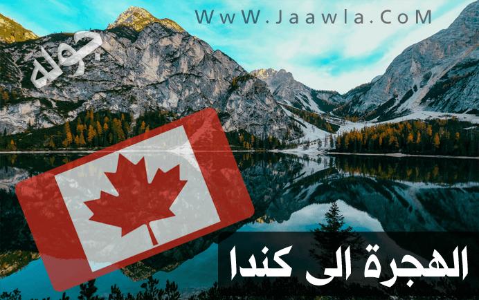 الهجرة الى كندا 2020