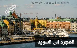 الهجرة الى السويد 2020