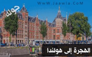 الهجرة إلى هولندا للمسيحيين