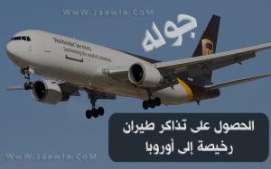 الحصول على تذاكر طيران رخيصة إلى أوروبا