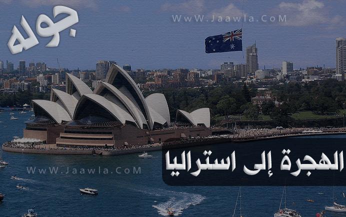 الهجرة الى استراليا 2021