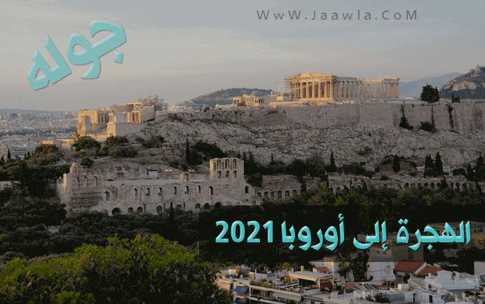 الهجرة إلى أوروبا 2021