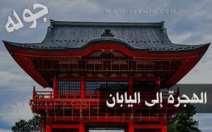 الهجرة الى اليابان 2021