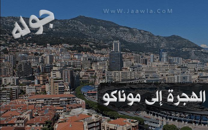 الهجرة الى موناكو 2021