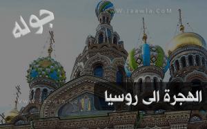 الهجرة الى روسيا 2021