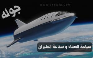 سياحة الفضاء و صناعة الطيران