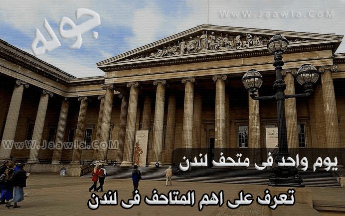يوم واحد فى متحف لندن