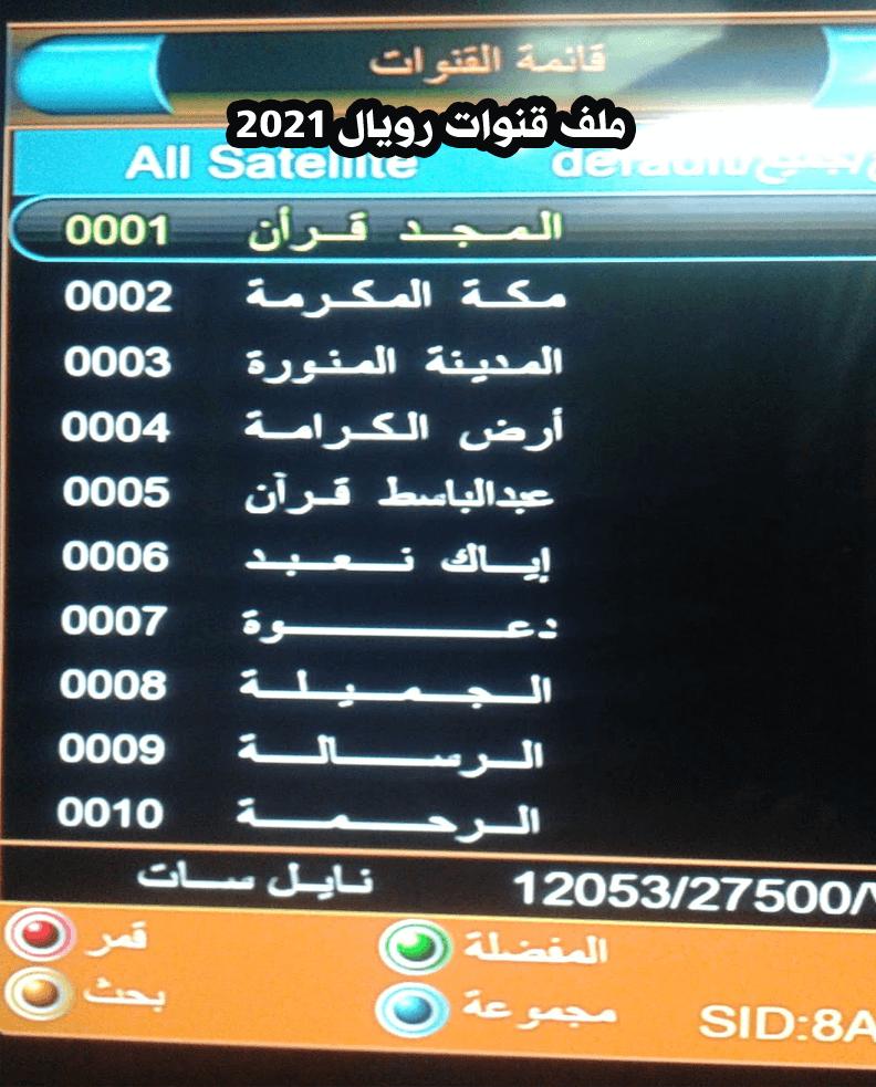 ملف قنوات رويال 2021 أحدث ملف قنوات عربي وانجليزي نايل سات خط عريض