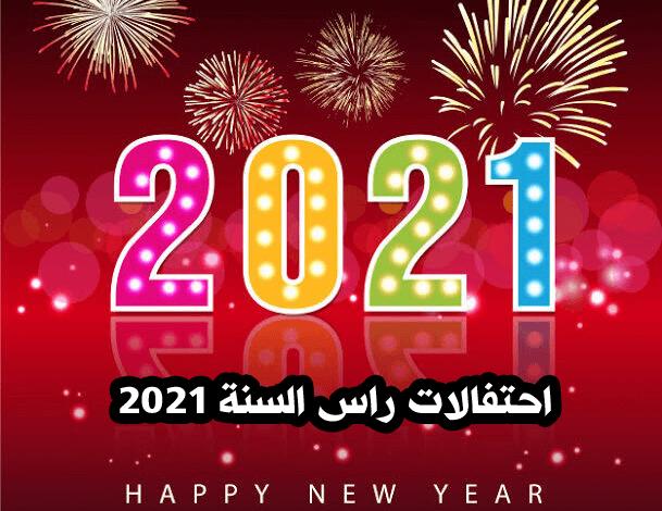 احتفالات راس السنة 2021