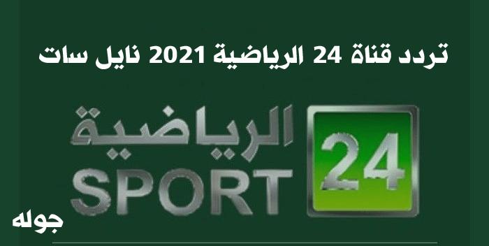تردد قناة 24 الرياضية 2021 نايل سات