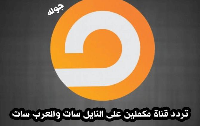 تردد قناة مكملين على النايل سات والعرب سات