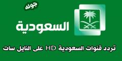 تردد قنوات السعودية HD على النايل سات