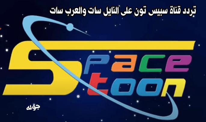تردد قناة سبيس تون على النايل سات والعرب سات