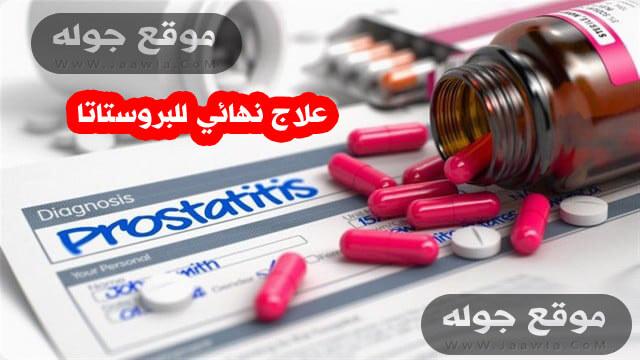 ادوية تضخم البروستاتا