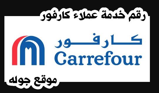 رقم خدمة عملاء كارفور