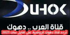 تردد قناة دهوك الرياضية على النايل سات 2021