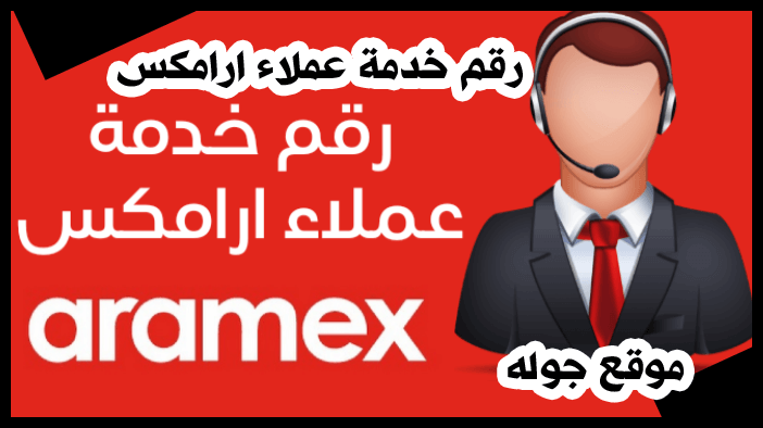 رقم خدمة عملاء ارامكس