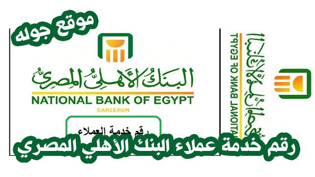 رقم خدمة عملاء البنك الأهلي المصري