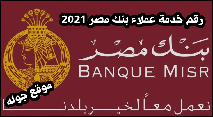رقم خدمة عملاء بنك مصر 2021