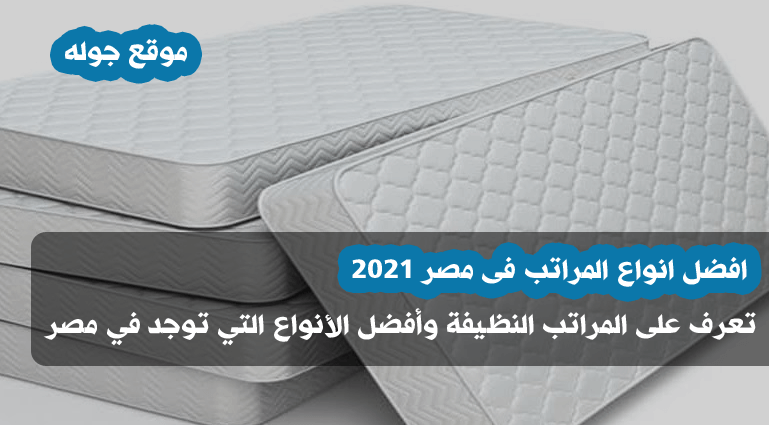افضل انواع المراتب فى مصر 2021