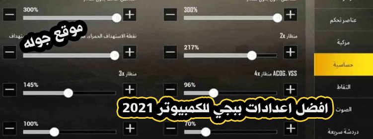 اعدادات ببجي موبايل التحديث الجديد 2021