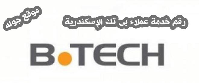 رقم خدمة عملاء بى تك الإسكندرية