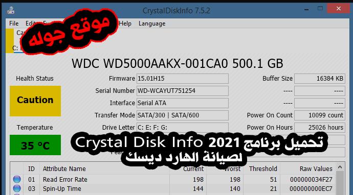 تحميل برنامج Crystal Disk Info 2021 لصيانة الهارد ديسك
