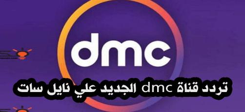 تردد قناة dmc الجديد علي نايل سات