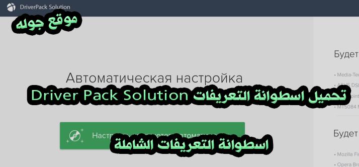 تحميل اسطوانة التعريفات Driver Pack Solution