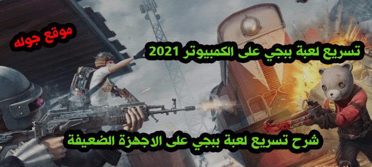 تسريع لعبة ببجي على الكمبيوتر 2021