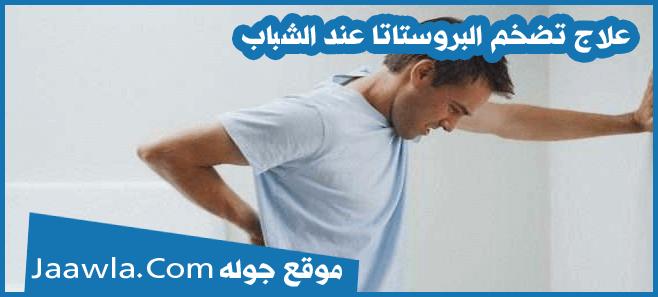 علاج تضخم البروستاتا عند الشباب