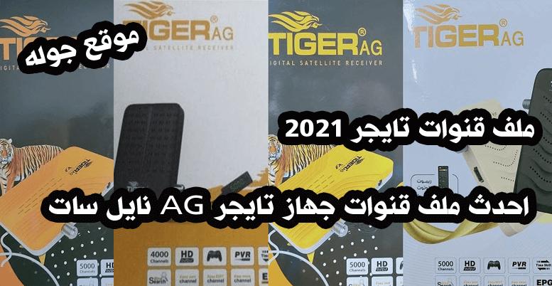 ملف قنوات تايجر 2021