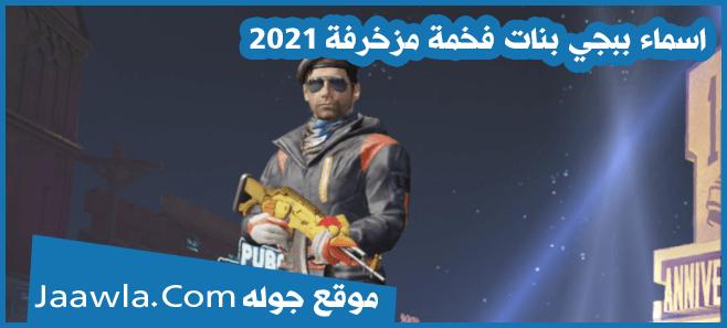 اسماء ببجي بنات فخمة مزخرفة 2021