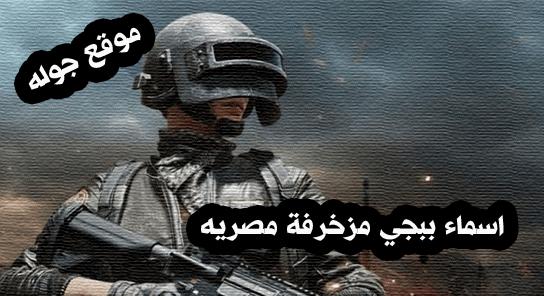 اسماء ببجي مزخرفة مصريه