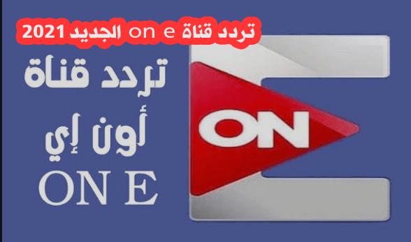 تردد قناة on e الجديد 2021