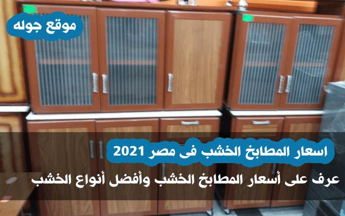اسعار المطابخ الخشب فى مصر 2021
