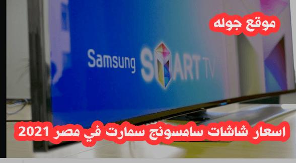 اسعار شاشات سامسونج سمارت في مصر 2021