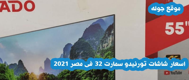 اسعار شاشات تورنيدو سمارت 32 فى مصر 2021