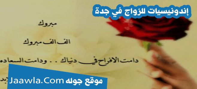 إندونيسيات للزواج في جدة