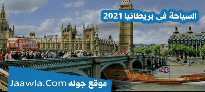 السياحة فى بريطانيا 2021