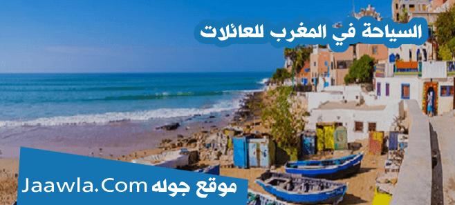 السياحة في المغرب للعائلات