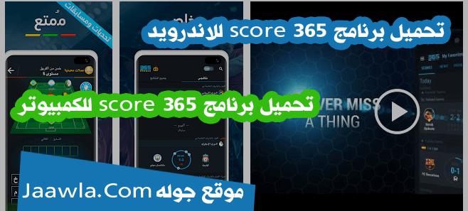 تحميل برنامج 365 score للاندرويد وللايفون تحميل مباشر وسريع 2021