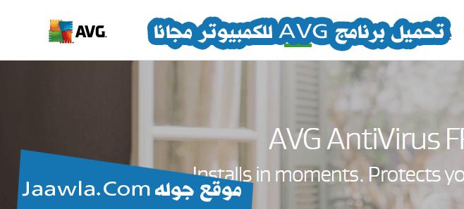 تحميل برنامج AVG للكمبيوتر مجانا