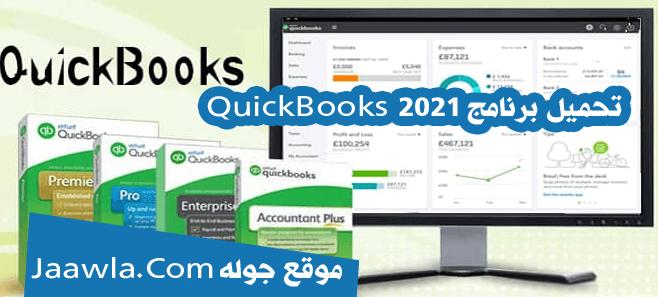 تحميل برنامج QuickBooks 2021 كامل