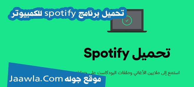 تحميل برنامج spotify للكمبيوتر
