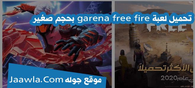 تحميل لعبة garena free fire بحجم صغير