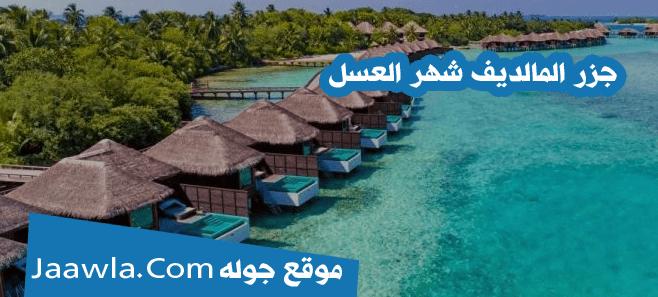 جزر المالديف شهر العسل جزر المالديف المكان الأفضل لقضاء شهر العسل